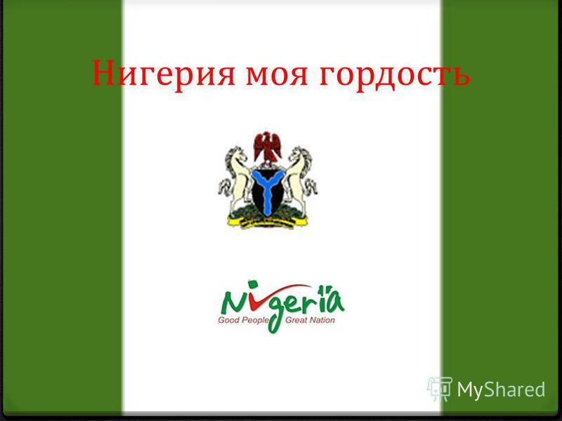 Нигерия моя гордость