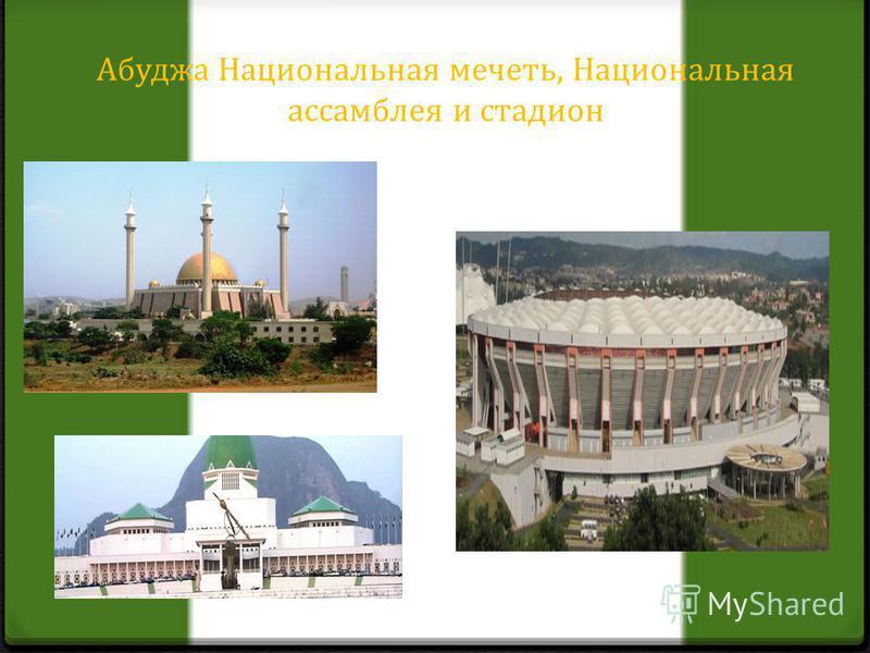Абуджа Национальная мечеть, Национальная ассамблея и стадион