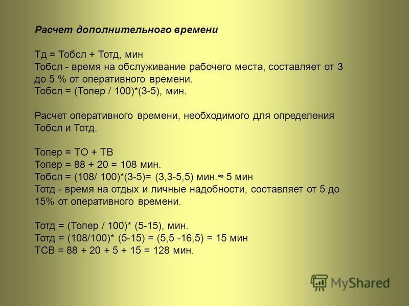 Расчет дополнительного времени Тд = Тобсл + Тотд, мин Тобсл - время на обслуживание рабочего места, составляет от 3 до 5 % от оперативного времени. Тобсл = (Топер / 100)*(3-5), мин. Расчет оперативного времени, необходимого для определения Тобсл и То