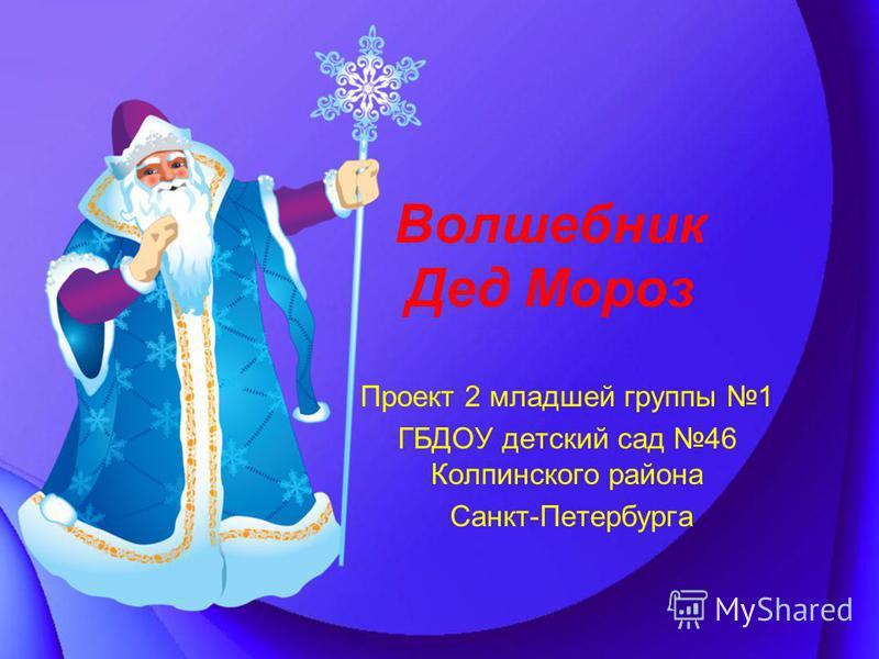 Волшебник Дед Мороз Проект 2 младшей группы 1 ГБДОУ детский сад 46 Колпинского района Санкт-Петербурга