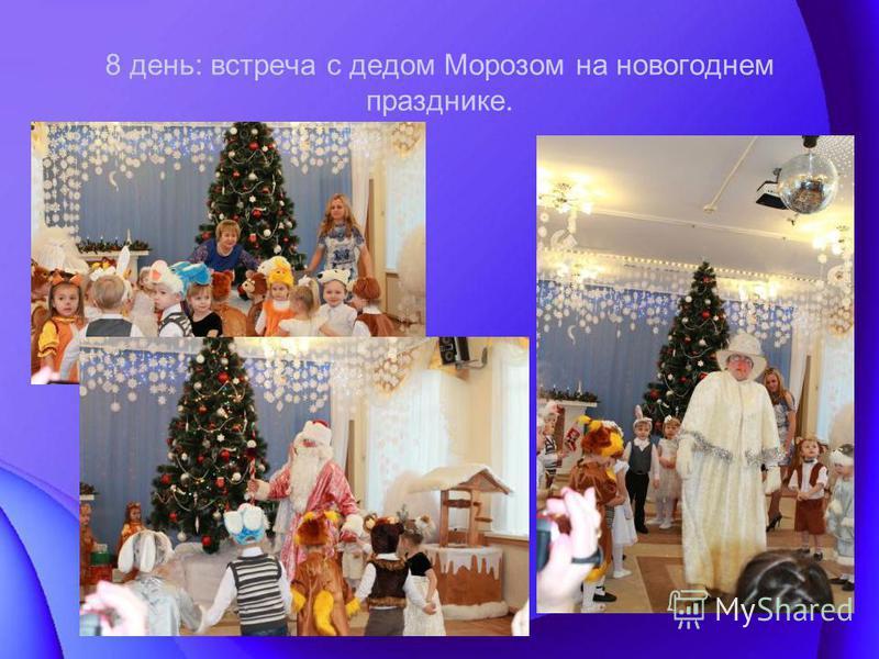 8 день: встреча с дедом Морозом на новогоднем празднике.