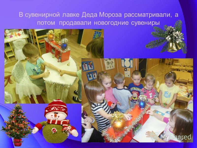 В сувенирной лавке Деда Мороза рассматривали, а потом продавали новогодние сувениры