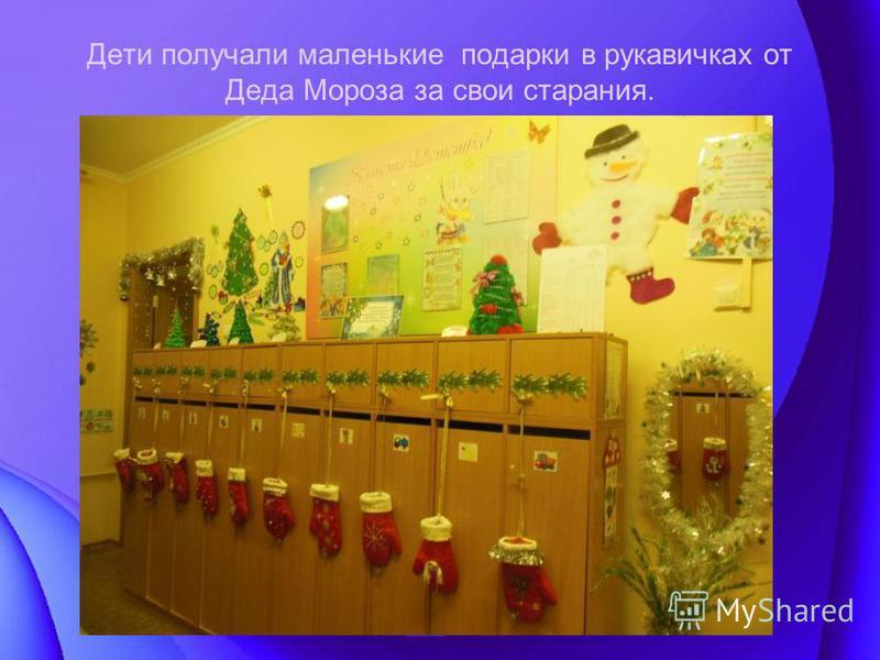 Дети получали маленькие подарки в рукавичках от Деда Мороза за свои старания.