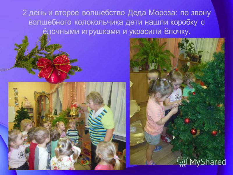 2 день и второе волшебство Деда Мороза: по звону волшебного колокольчика дети нашли коробку с ёлочными игрушками и украсили ёлочку.