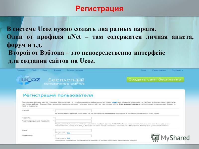 Регистрация www.rc-kazachinsk.ucoz.ru В системе Ucoz нужно создать два разных пароля. Один от профиля uNet – там содержится личная анкета, форум и т.д. Второй от Вэбтопа – это непосредственно интерфейс для создания сайтов на Ucoz.
