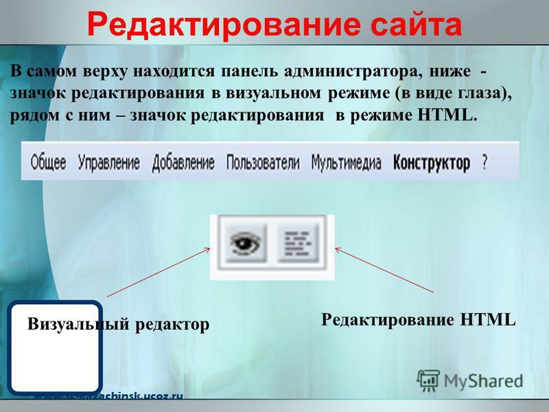 Редактирование сайта www.rc-kazachinsk.ucoz.ru В самом верху находится панель администратора, ниже - значок редактирования в визуальном режиме (в виде глаза), рядом с ним – значок редактирования в режиме HTML. Визуальный редактор Редактирование HTML