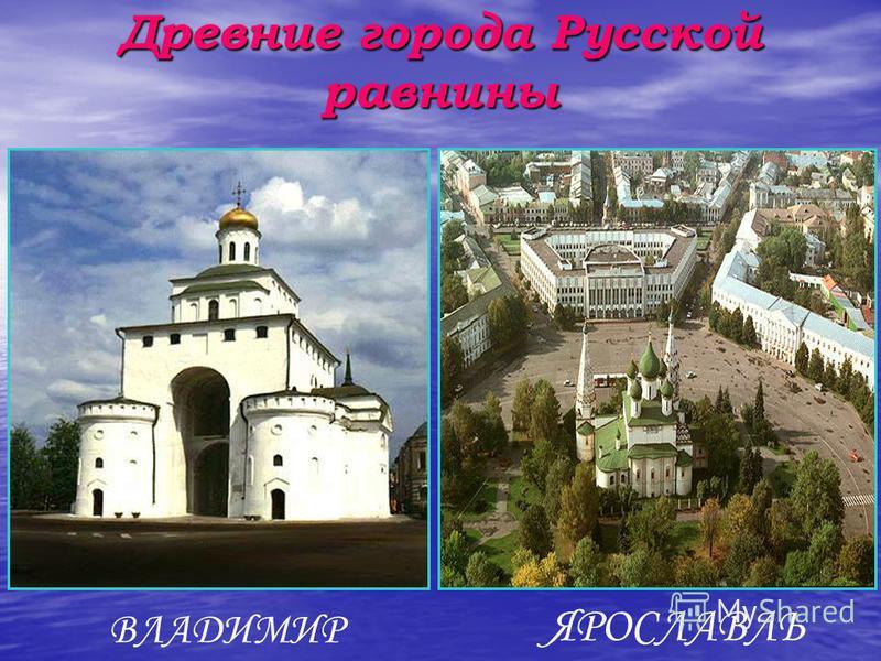 Древние города Русской равнины ВЛАДИМИР ЯРОСЛАВЛЬ
