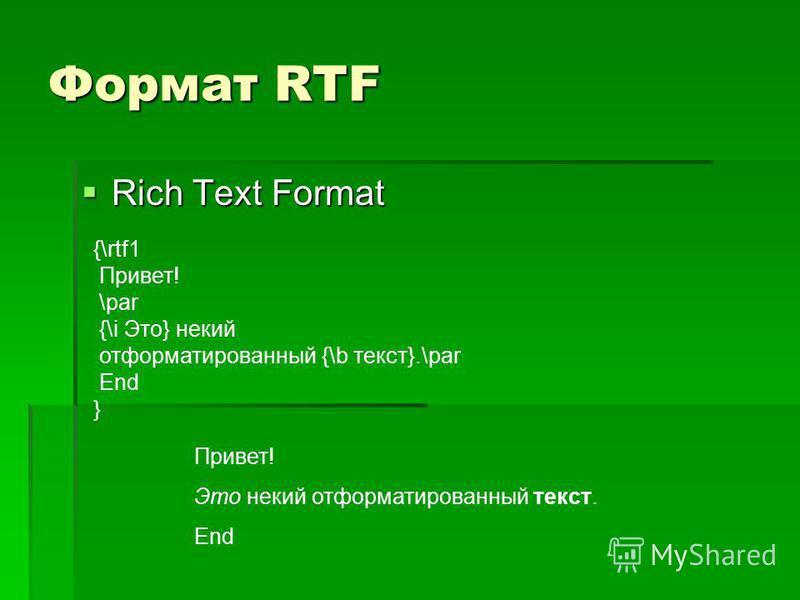 Формат RTF Rich Text Format Rich Text Format {\rtf1 Привет! \par {\i Это} некий отформатированный {\b текст}.\par End } Привет! Это некий отформатированный текст. End