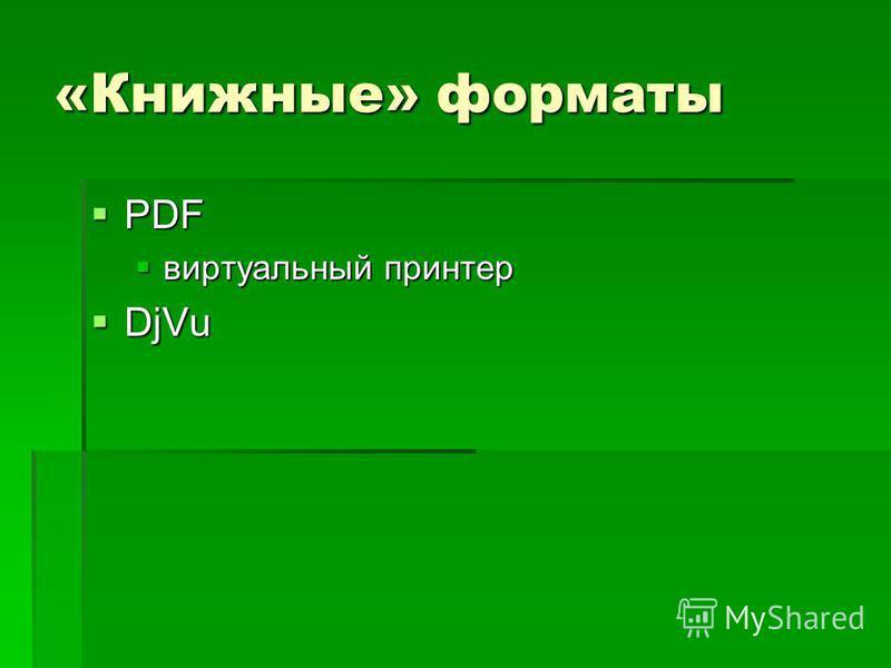 «Книжные» форматы PDF PDF виртуальный принтер виртуальный принтер DjVu DjVu