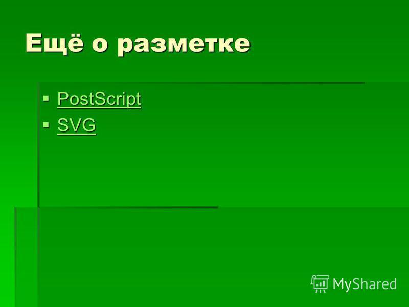 Ещё о разметке PostScript PostScript PostScript SVG SVG SVG SVG