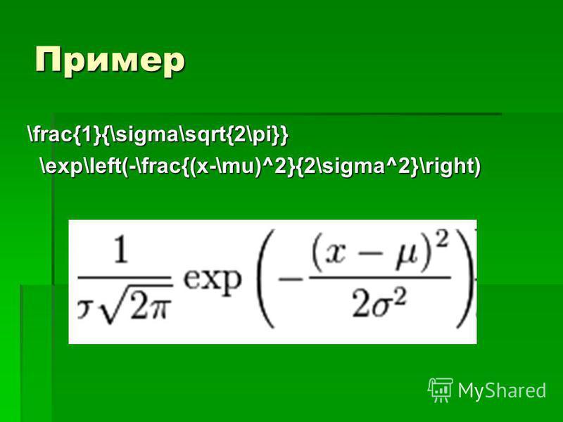 Пример \frac{1}{\sigma\sqrt{2\pi}} \frac{1}{\sigma\sqrt{2\pi}} \exp\left(-\frac{(x-\mu)^2}{2\sigma^2}\right) \exp\left(-\frac{(x-\mu)^2}{2\sigma^2}\right)