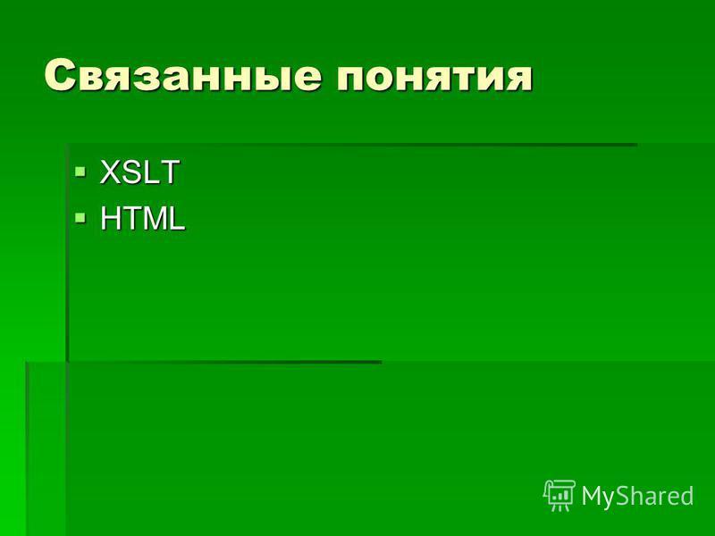 Связанные понятия XSLT XSLT HTML HTML