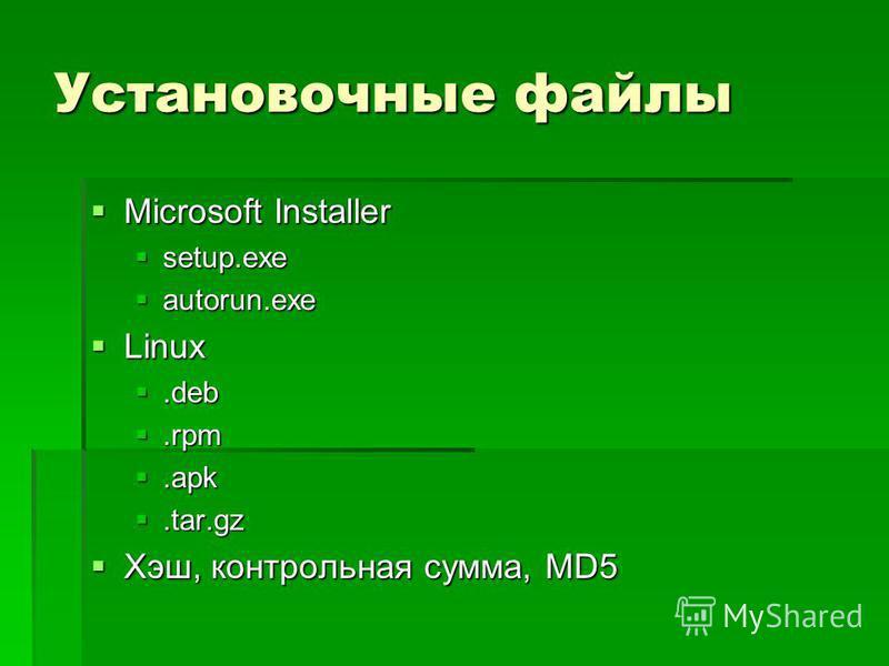 Установочные файлы Microsoft Installer Microsoft Installer setup.exe setup.exe autorun.exe autorun.exe Linux Linux.deb.deb.rpm.rpm.apk.apk.tar.gz.tar.gz Хэш, контрольная сумма, MD5 Хэш, контрольная сумма, MD5