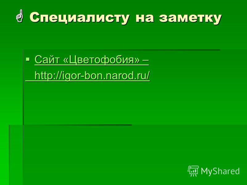 Сайт «Цветофобия» – Сайт «Цветофобия» – Сайт «Цветофобия» – Сайт «Цветофобия» – http://igor-bon.narod.ru/ Специалисту на заметку Специалисту на заметку