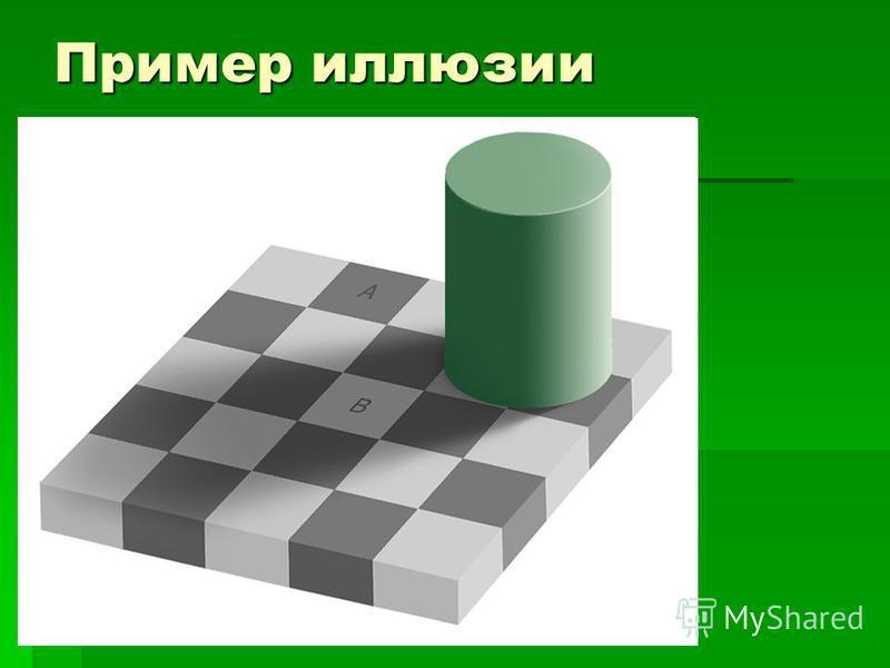 Пример иллюзии