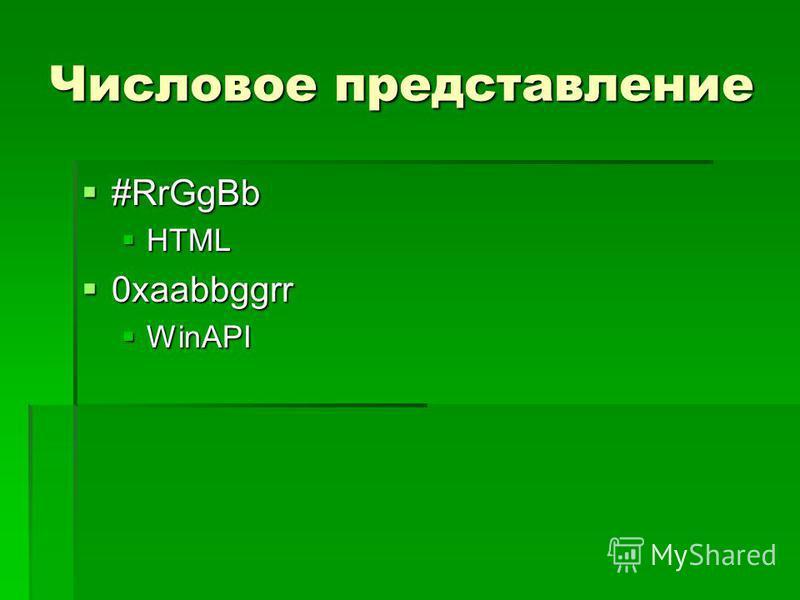 Числовое представление #RrGgBb #RrGgBb HTML HTML 0xааbbggrr 0xааbbggrr WinAPI WinAPI