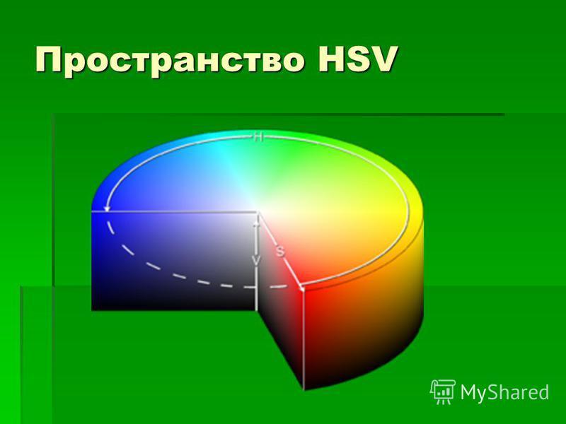 Пространство HSV