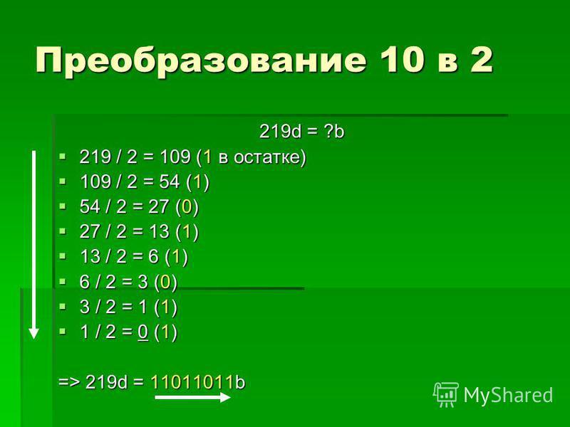 Преобразование 10 в 2 219d = ?b 219 / 2 = 109 (1 в остатке) 219 / 2 = 109 (1 в остатке) 109 / 2 = 54 (1) 109 / 2 = 54 (1) 54 / 2 = 27 (0) 54 / 2 = 27 (0) 27 / 2 = 13 (1) 27 / 2 = 13 (1) 13 / 2 = 6 (1) 13 / 2 = 6 (1) 6 / 2 = 3 (0) 6 / 2 = 3 (0) 3 / 2