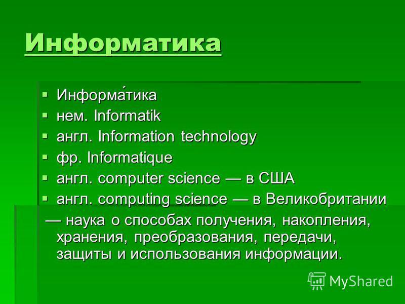 Информатика Информа́тика Информа́тика нем. Informatik нем. Informatik англ. Information technology англ. Information technology фр. Informatique фр. Informatique англ. computer science в США англ. computer science в США англ. computing science в Вели