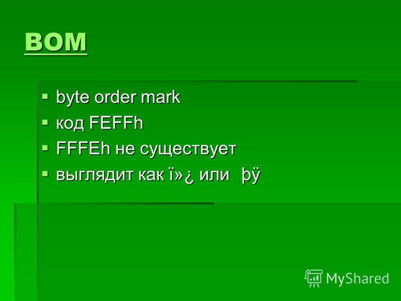 BOM byte order mark byte order mark код FEFFh код FEFFh FFFEh не существует FFFEh не существует выглядит как  или þÿ выглядит как  или þÿ
