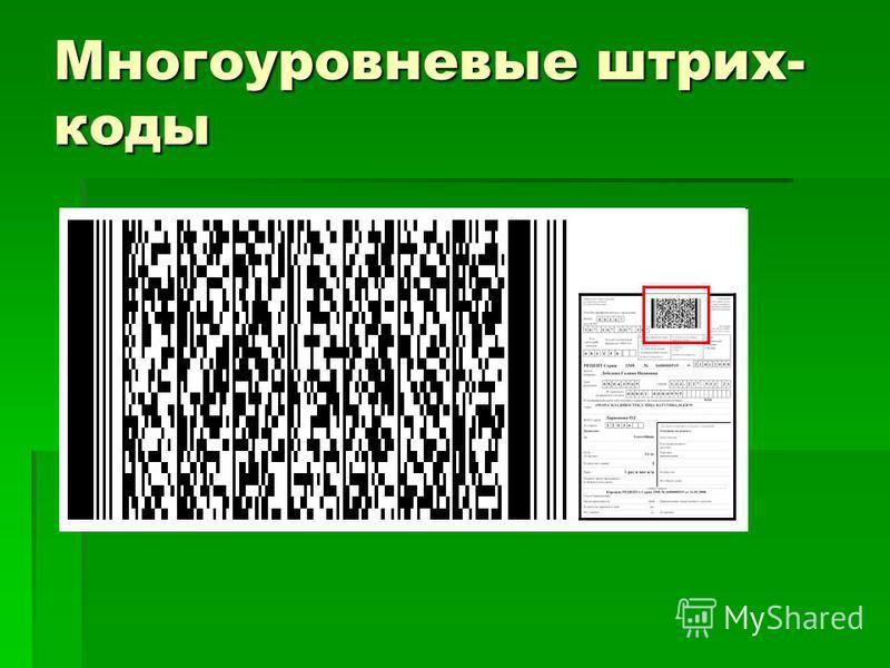 Многоуровневые штрих- коды