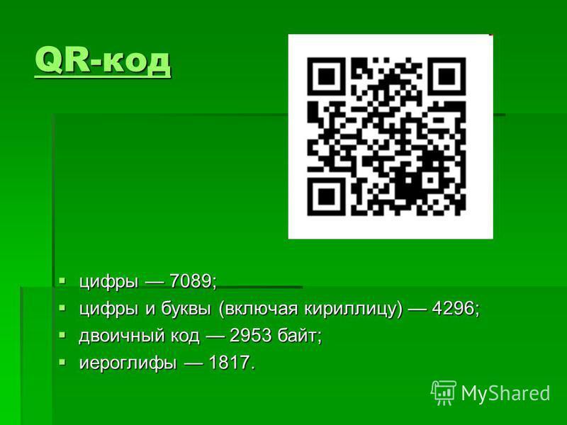 QR-код цифры 7089; цифры 7089; цифры и буквы (включая кириллицу) 4296; цифры и буквы (включая кириллицу) 4296; двоичный код 2953 байт; двоичный код 2953 байт; иероглифы 1817. иероглифы 1817.