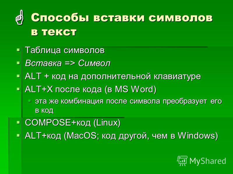 Таблица символов Таблица символов Вставка => Символ Вставка => Символ ALT + код на дополнительной клавиатуре ALT + код на дополнительной клавиатуре ALT+X после кода (в MS Word) ALT+X после кода (в MS Word) эта же комбинация после символа преобразует