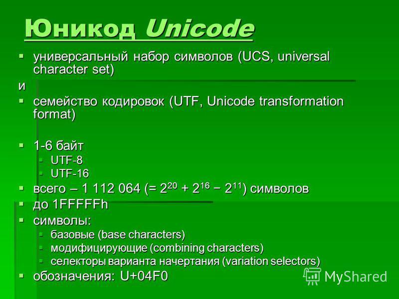 Юникод Unicode Юникод Unicode универсальный набор символов (UCS, universal character set) универсальный набор символов (UCS, universal character set)и семейство кодировок (UTF, Unicode transformation format) семейство кодировок (UTF, Unicode transfor