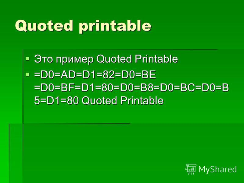Quoted printable Это пример Quoted Printable Это пример Quoted Printable =D0=AD=D1=82=D0=BE =D0=BF=D1=80=D0=B8=D0=BC=D0=B 5=D1=80 Quoted Printable =D0=AD=D1=82=D0=BE =D0=BF=D1=80=D0=B8=D0=BC=D0=B 5=D1=80 Quoted Printable