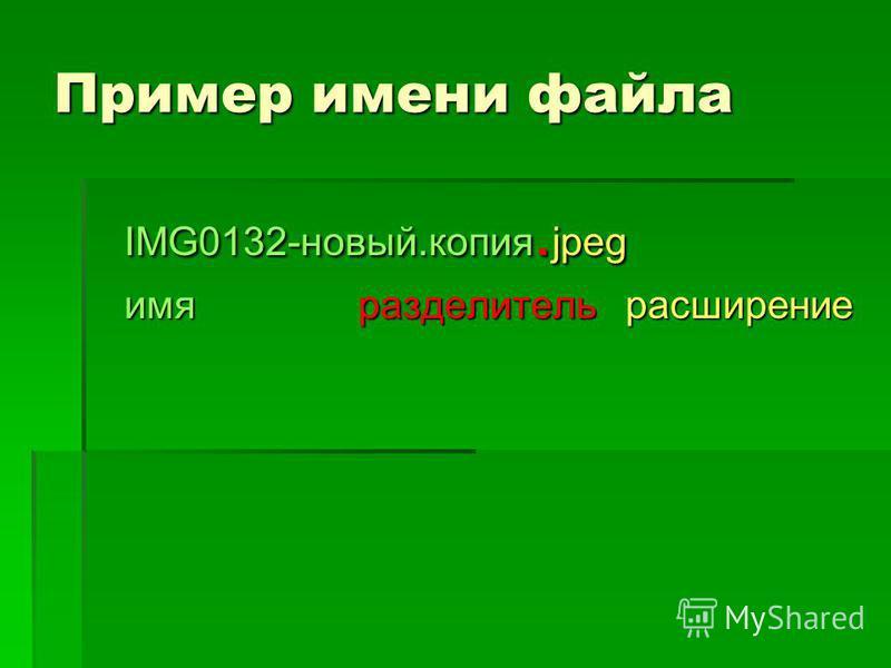 Пример имени файла IMG0132-новый.копия. jpeg имя разделительрасширение