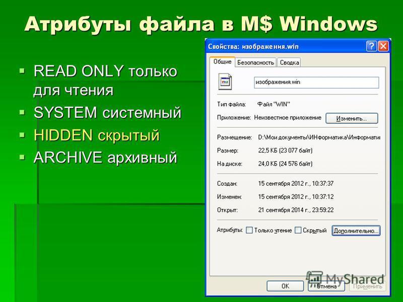Атрибуты файла в M$ Windows READ ONLY только для чтения READ ONLY только для чтения SYSTEM системный SYSTEM системный HIDDEN скрытый HIDDEN скрытый ARCHIVE архивный ARCHIVE архивный