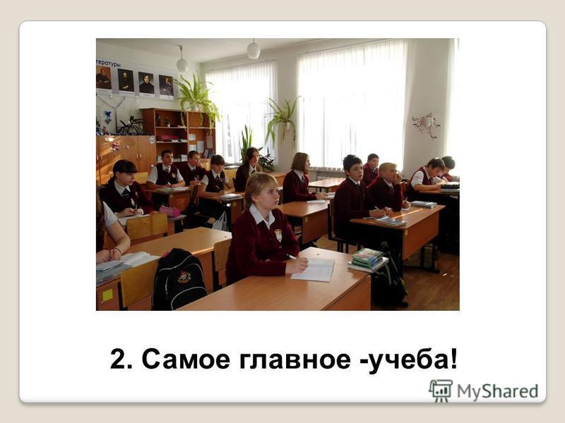 2. Самое главное -учеба!