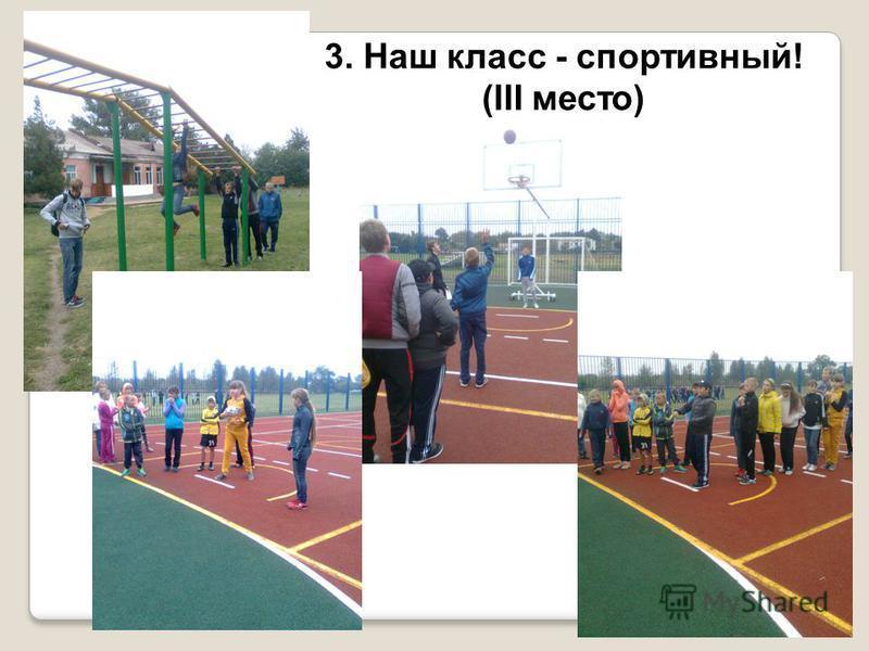 3. Наш класс - спортивный! (III место)