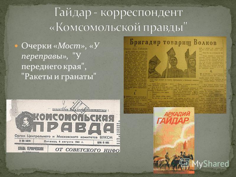 Очерки «Мост», «У переправы», У переднего края, Ракеты и гранаты