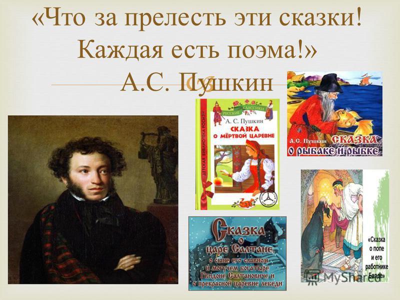 « Что за прелесть эти сказки ! Каждая есть поэма !» А. С. Пушкин
