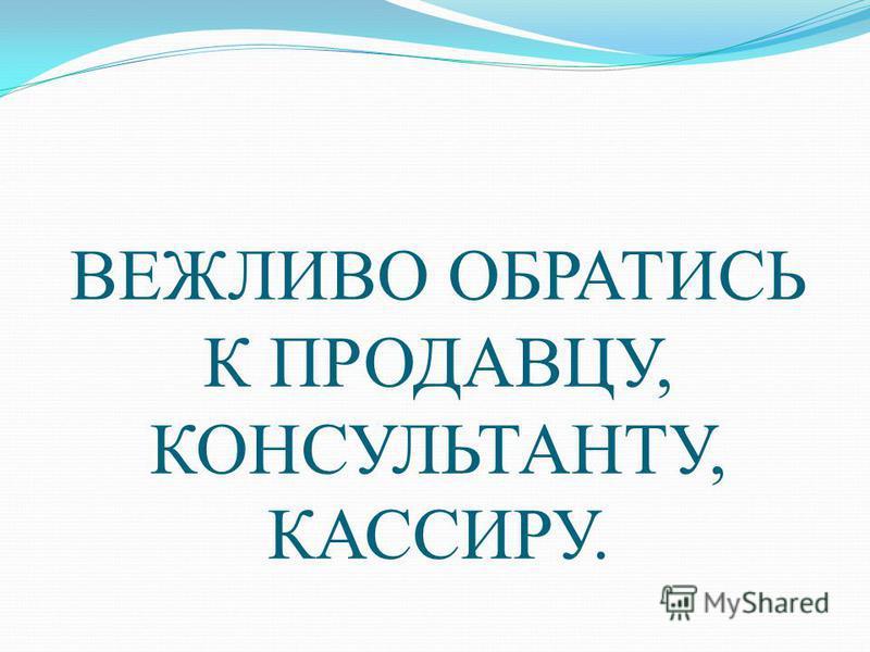 ПРОЙДИ В ОТДЕЛ НУЖНОЙ ПОКУПКИ.