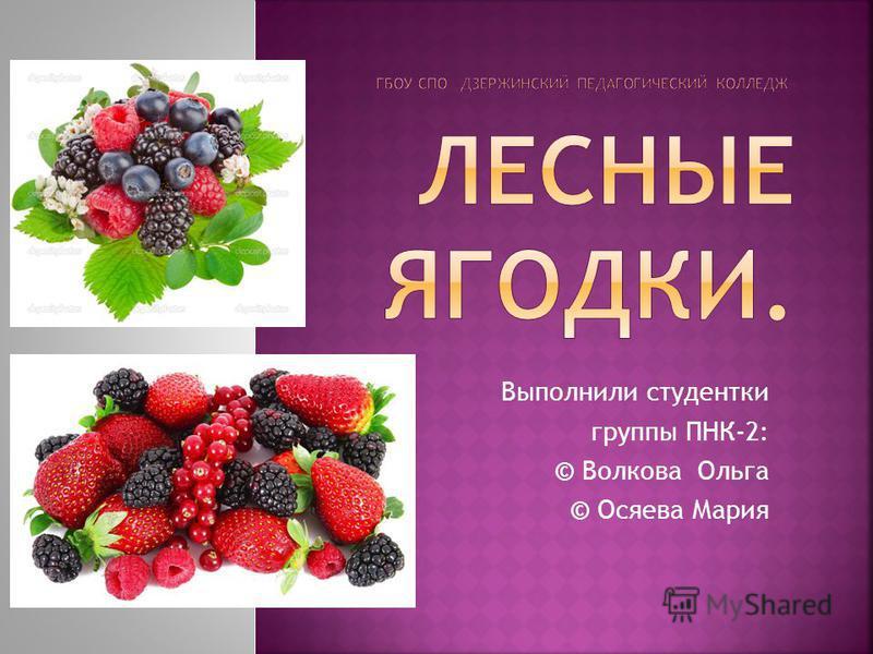 Выполнили студентки группы ПНК-2: © Волкова Ольга © Осяева Мария