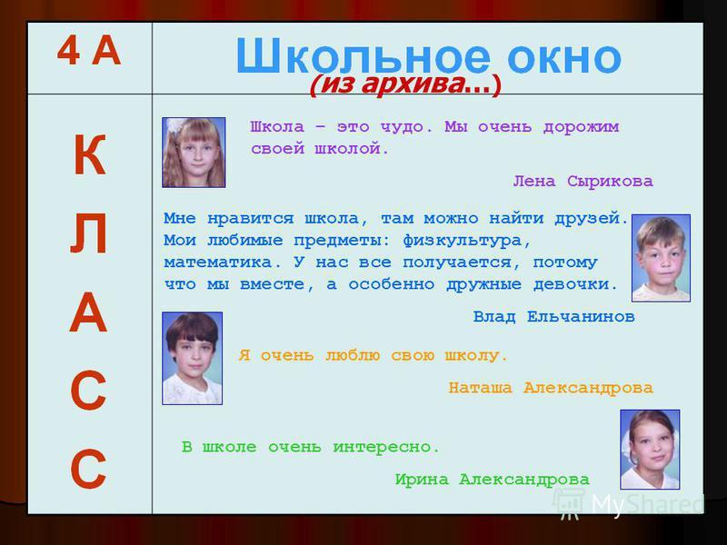 Школа – это чудо. Мы очень дорожим своей школой. Лена Сырикова Мне нравится школа, там можно найти друзей. Мои любимые предметы: физкультура, математика. У нас все получается, потому что мы вместе, а особенно дружные девочки. Влад Ельчанинов Я очень