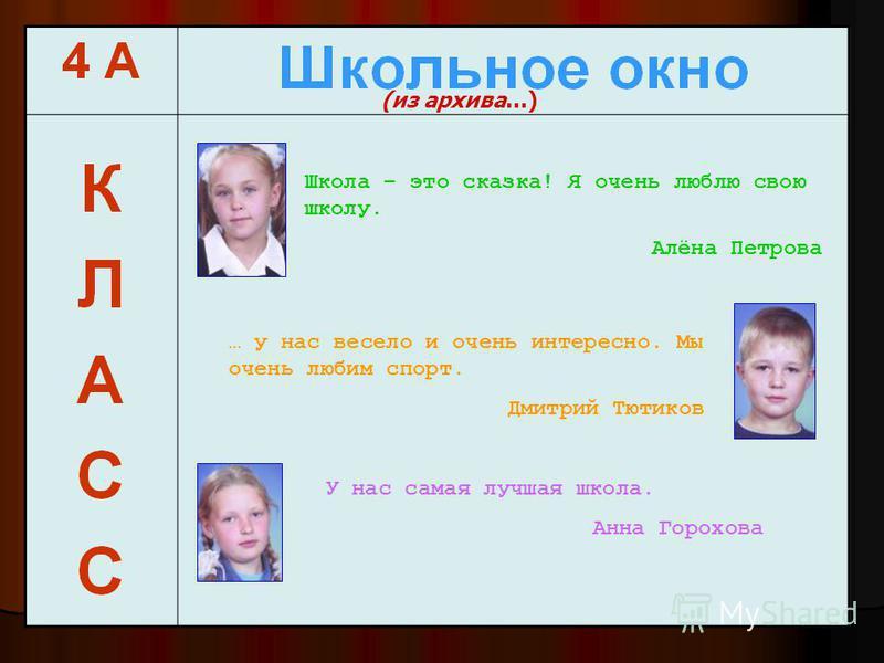 Школа – это сказка! Я очень люблю свою школу. Алёна Петрова … у нас весело и очень интересно. Мы очень любим спорт. Дмитрий Тютиков У нас самая лучшая школа. Анна Горохова (из архива…)