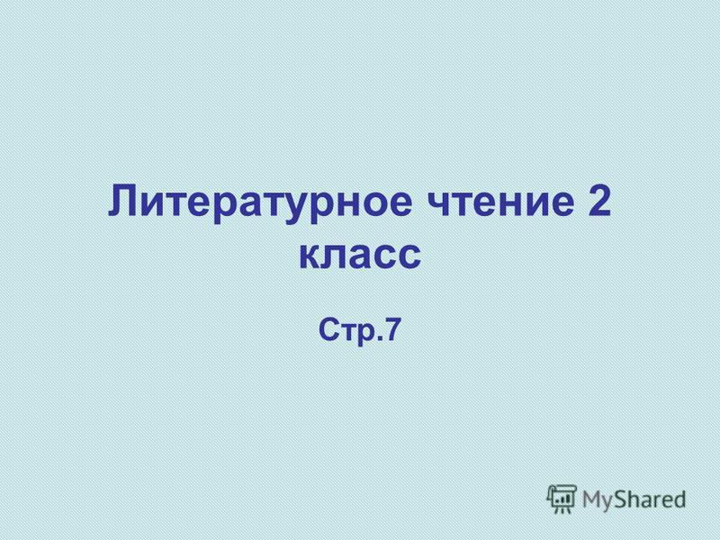 Литературное чтение 2 класс Стр.7