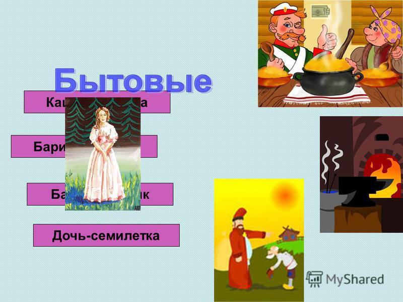 Барин и кузнец Барин и мужик Дочь-семилетка Каша из топора