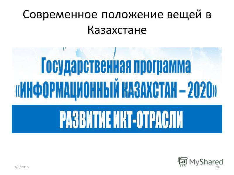 Современное положение вещей в Казахстане 3/5/201510