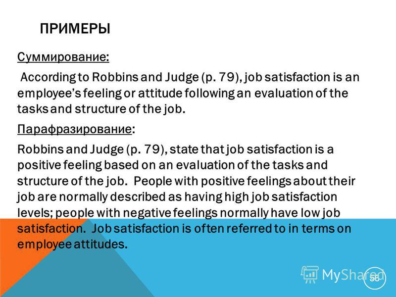 ПРИМЕРЫ Суммирование: According to Robbins and Judge (p. 79), job satisfaction is an employees feeling or attitude following an evaluation of the tasks and structure of the job. Парафразирование: Robbins and Judge (p. 79), state that job satisfaction
