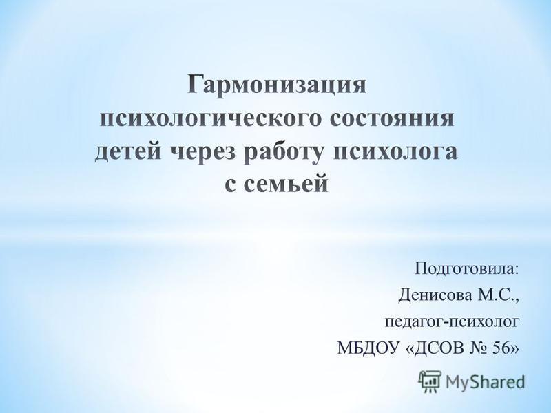 Подготовила: Денисова М.С., педагог-психолог МБДОУ «ДСОВ 56»