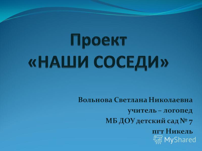 Вольнова Светлана Николаевна учитель – логопед МБ ДОУ детский сад 7 пгт Никель