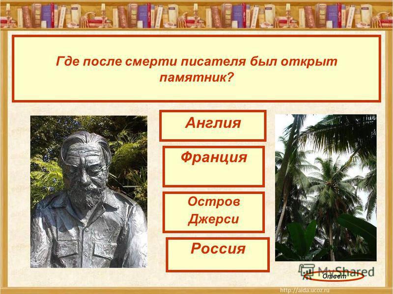 Где после смерти писателя был открыт памятник? Остров Джерси Ответ Англия Франция Россия