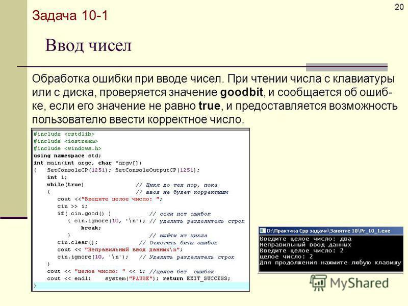 Ввод чисел 20 Обработка ошибки при вводе чисел. При чтении числа с клавиатуры или с диска, проверяется значение goodbit, и сообщается об ошибке, если его значение не равно true, и предоставляется возможность пользователю ввести корректное число. Зада