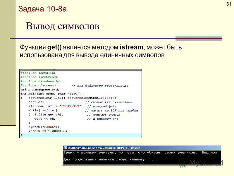 Вывод символов 31 Задача 10-8 а Функция get() является методом istream, может быть использована для вывода единичных символов.