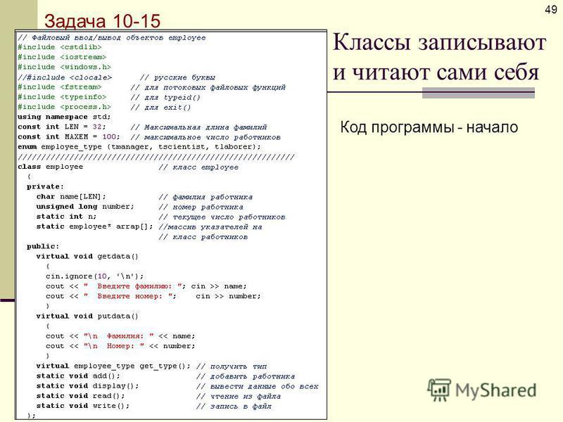 Классы записывают и читают сами себя 49 Задача 10-15 Код программы - начало