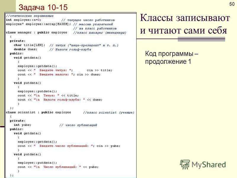 Классы записывают и читают сами себя 50 Код программы – продолжение 1 Задача 10-15